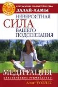 Алан Уоллес - Невероятная сила вашего подсознания. Медитация. Практическое руководство