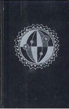 без автора - На суше и на море. 1972
