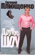 Евгений Плющенко - Другое шоу