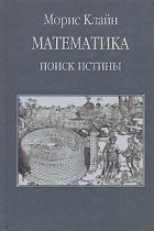 Морис Клайн - Математика. Поиск истины