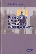 А. И. Щебетенко - Межуровневые структуры интегральной индивидуальности