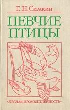 Г. Н. Симкин - Певчие птицы