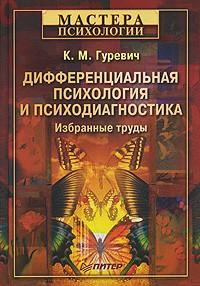 К. М. Гуревич - Дифференциальная психология и психодиагностика (сборник)