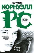 Патрисия Корнуэлл - Черная метка