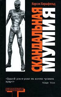 Корсон Хиршфельд - Скандальная мумия
