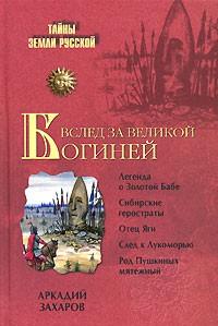 Аркадий Захаров - Вслед за Великой Богиней