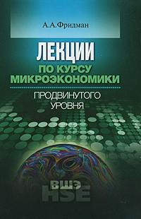Учебники по микроэкономике продвинутый уровень