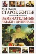 М. И. Пыляев - Старое житье. Замечательные чудаки и оригиналы
