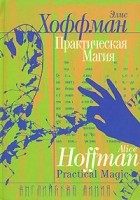 Элис Хоффман - Практическая магия