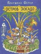 Григорий Остер - Остров Эскадо