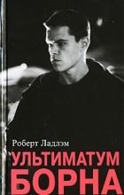 Роберт Ладлэм - Ультиматум Борна