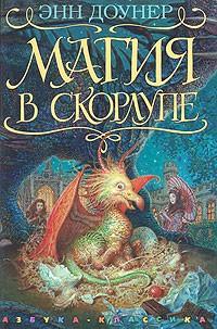 Энн Доунер — Магия в скорлупе