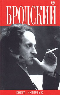 Иосиф Бродский - Бродский. Книга интервью