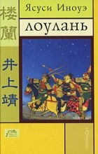 Ясуси Иноуэ - Лоулань (сборник)