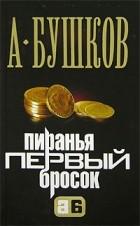 А. Бушков - Пиранья. Первый бросок