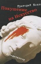 Григорий Козлов - Покушение на искусство