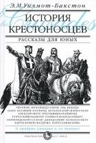 Э. М. Уилмот-Бакстон - История крестоносцев