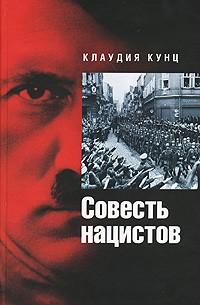 Клаудия Кунц - Совесть нацистов