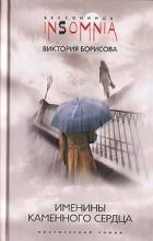 Виктория Борисова - Именины каменного сердца