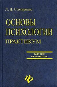 Л. Д. Столяренко - Основы психологии. Практикум