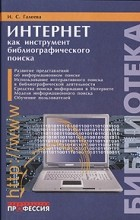 И. С. Галеева - Интернет как инструмент библиографического поиска