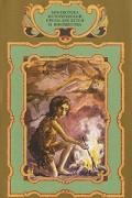 - Приключения доисторического мальчика. Борьба за огонь. Пещерный лев (сборник)