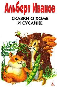 Альберт Иванов - Сказки о Хоме и Суслике (сборник)