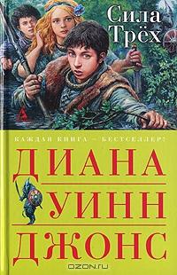 Обложка книги Сила трех