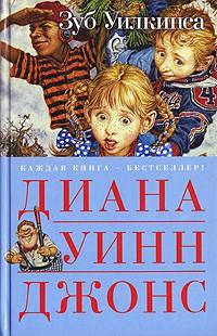 Диана Уинн Джонс — Зуб Уилкинса