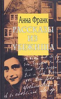 Анна Франк - Рассказы из Убежища
