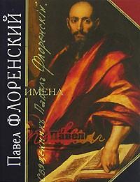 Павел Флоренский - Имена