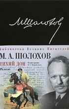 М. А. Шолохов - Тихий Дон
