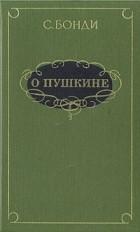 С. Бонди — О Пушкине