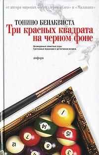 Тонино Бенаквиста - Три красных квадрата на черном фоне