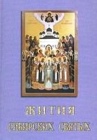- Жития сибирских святых