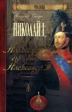 Вольдемар Балязин - Николай I, его сын Александр II, его внук Александр III