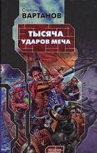 Степан Вартанов - Тысяча ударов меча