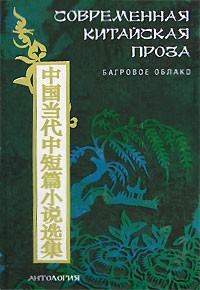без автора - Современная китайская проза. Багровое облако (сборник)