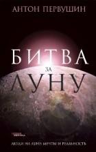 Антон Первушин - Битва за Луну