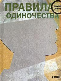 Самид Агаев - Правила одиночества