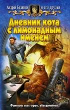 - Дневник кота с лимонадным именем (сборник)