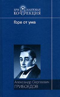 Александр Грибоедов - Горе от ума. Пьесы. Стихотворения (сборник)