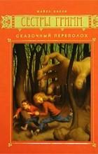 Майкл Бакли - Сестры Гримм. Книга 1. Сказочный переполох