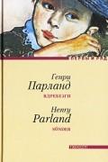 Генри Парланд - Вдребезги: Роман. Стихотворения (сборник)