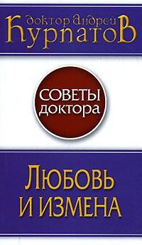 Андрей Курпатов - Любовь и измена