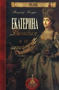 Вольдемар Балязин - Екатерина Великая и ее семейство