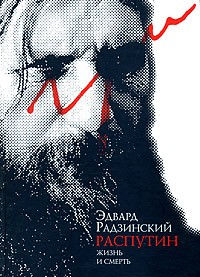 Эдвард Радзинский - Распутин. Жизнь и смерть