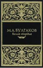 Михаил Булгаков - Белая гвардия. Собачье сердце (сборник)