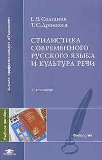 - Стилистика современного русского языка и культура речи