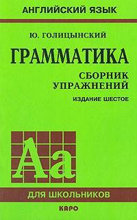 Ю. Голицынский - Грамматика. Сборник упражнений
